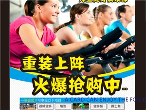 大堡健身俱乐部诚邀澳门太阳城网站市民免费健身体验