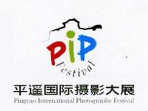 2013平遥国际摄影大展
