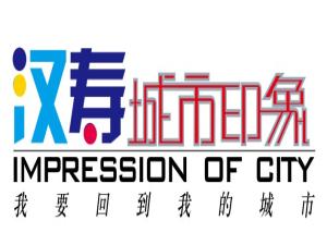 汉寿城市印象