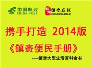 2014年《镇赉县便民手册》