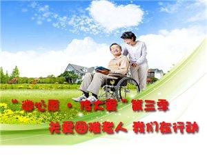 微心愿传大爱第三季:关爱困难老人 我们在行动