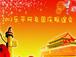 2013�菲骄W友���c��x��