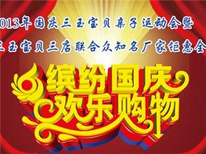 2013年���c三玉����H子�\���