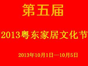 2013粤东家居文化节