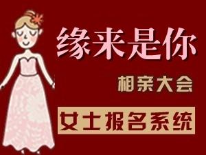 """""""缘来是你""""清原第二届相亲文化节女士报名入口"""