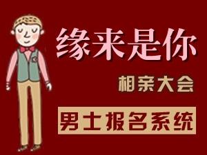 """""""缘来是你""""清原第二届相亲文化节男士报名入口"""