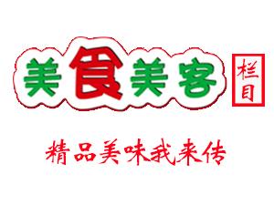 美食美客――发现齐河特色美食,阅味酸、甜、苦、辣~