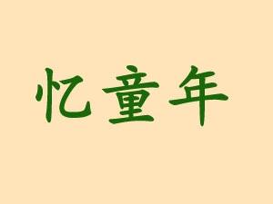 """""""忆童年""""秋游活动"""