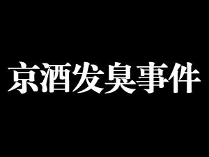 五粮液京酒福彩3d胆码预测发臭事件