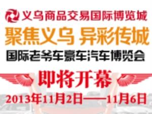 中国孝义 国际老爷车豪车汽车博览会