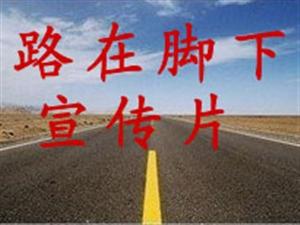 路在脚下――国家促进高校毕业生就业政策措施宣传片
