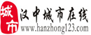 汉中城市在线网