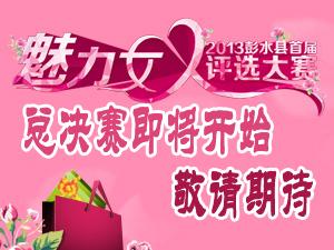 彭水县首届魅力女人评选大赛