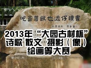 """2013年""""大园古村杯""""诗歌、散文、摄影、绘画大赛及采风活动"""