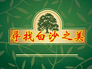 """""""�ふ野咨持�美""""�z影采�L活��"""