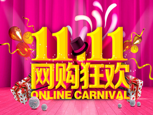 盘县首届双11网购狂欢节