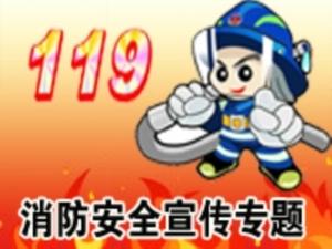 119全��消防安全宣�魅�