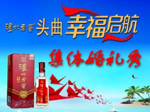 枣庄泸州老窖淡雅头曲举办幸福起航集体婚礼秀