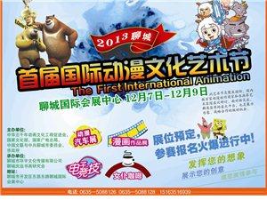 2013年首届(聊城)国际动漫文化艺术节