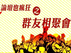 2013长阳QQ群友联谊会