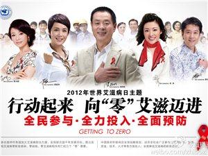 2013年世界艾滋病宣传日专题