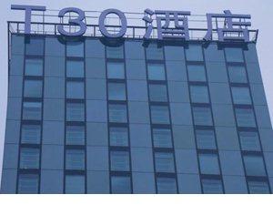 澳门网上投注网址的世界级建筑:远大T30酒店