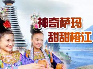 2013.12.18萨玛节专题
