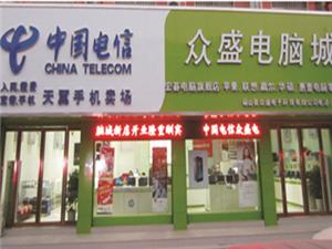 中国电信众盛电脑城疯狂大促销活动进行中....