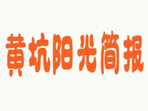 """遂川""""�S坑�光��蟆�"""