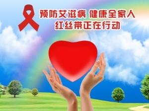 �A防艾滋病 健康全家人