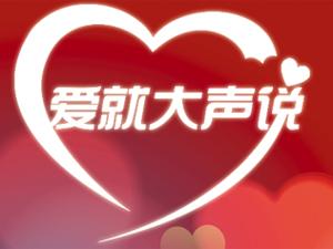 """蓝田县首届""""爱!就大声说""""相亲会"""