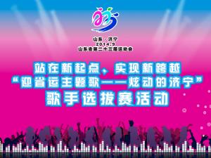 """""""迎省运主题歌――炫动的济宁""""邹城赛区歌手选拔"""