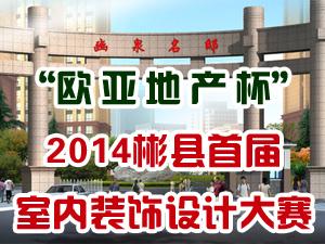 """2014""""欧亚地产杯""""彬县首届室内装饰设计大赛启事"""
