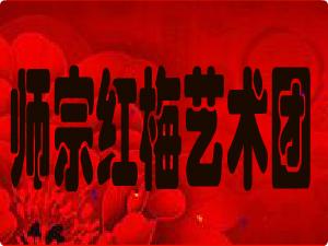 金沙网站红梅艺术团