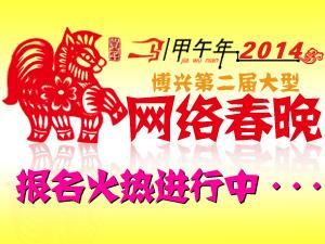 """2014年博兴县""""金盛泰""""杯网络春晚火热进行中"""