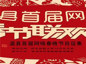 2014葡京网站平台首届网络春晚