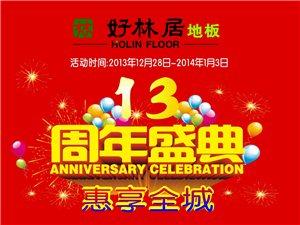 好林居地板十三周年庆盛典-惠享全城