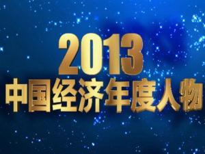 2013第十四届中国经济年?#28909;?#29289;