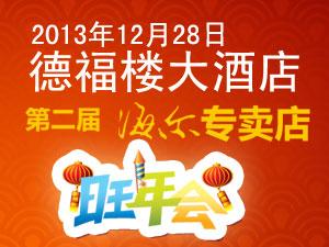 海尔集团29周年庆全国巡展辉南站