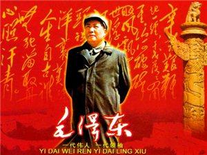 毛主席诞辰120周年