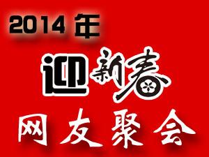 澳门太阳城注册网站2014年迎新春网友聚会