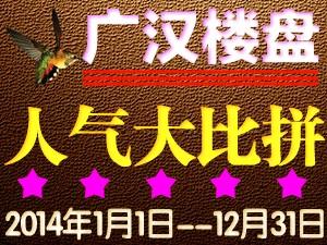 2014年度广汉楼盘人气榜