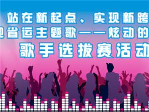 """迎省运主题歌——炫动的济宁""""金乡赛区选拔"""