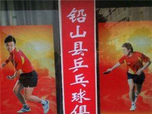 铅山县乒乓球俱乐部会员火热招募中
