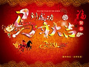 2014新春�R�q系列-�W友�春�