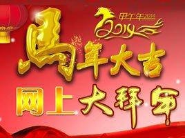 2014-迎新春网络大拜年