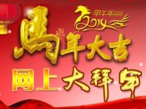 2014《新春・心�Z》�F拜活��