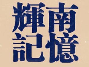 辉南县军工厂遗址