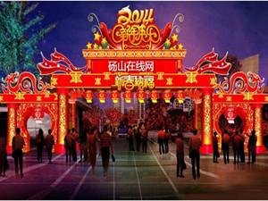 砀山2014马年首届大型迎春灯会活动进行中