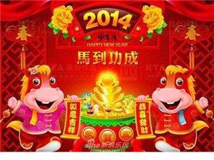 威尼斯人赌场官网县2014年春节 优秀企业商家视频大拜年